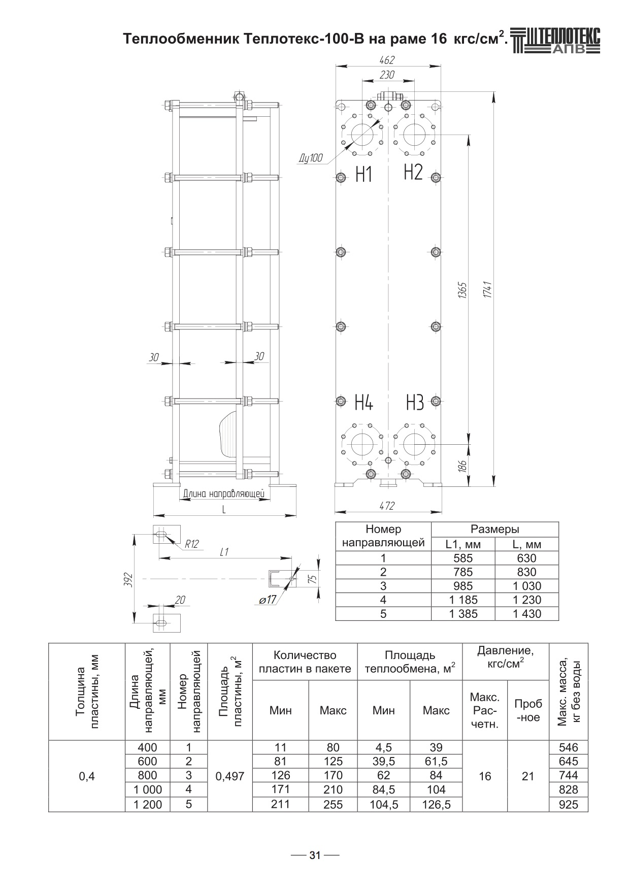 Разборный пластинчатый теплообменник APV O050 Челябинск как почистить вторичный теплообменник двухконтурного котла