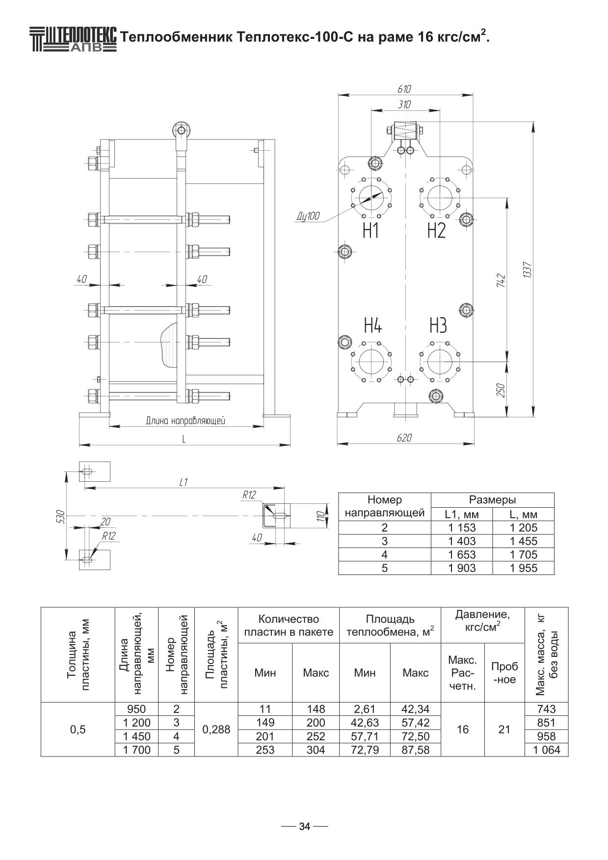 Уплотнения теплообменника Теплотекс 100C Москва Кожухотрубный конденсатор Alfa Laval CRF213-5-S 2P Волгодонск
