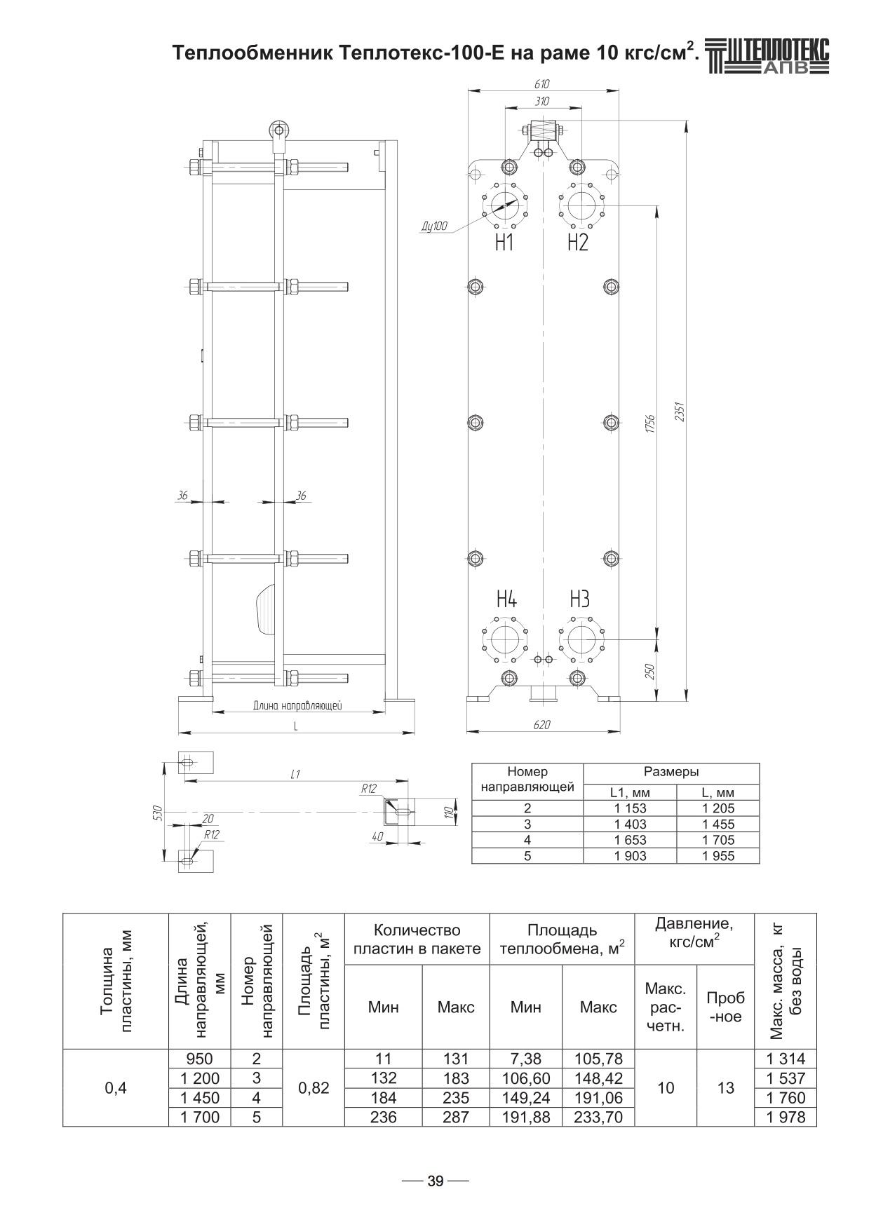 Разборный пластинчатый теплообменник Теплотекс 100E Рыбинск Уплотнения теплообменника Анвитэк AX 10 Электросталь