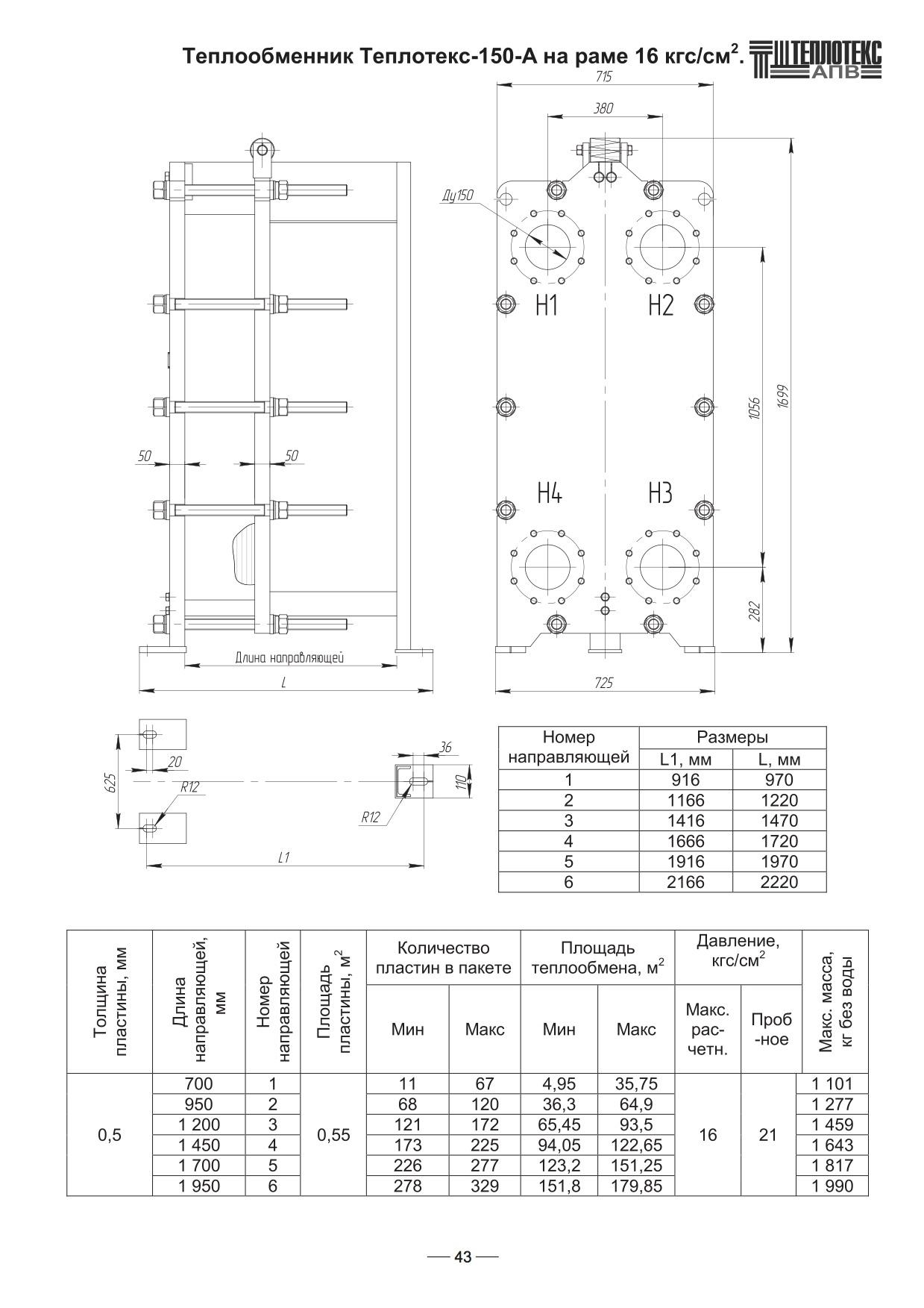 Теплообменник пластинчатый калькулятор конструкция кожухотрубчатых теплообменников типа ту