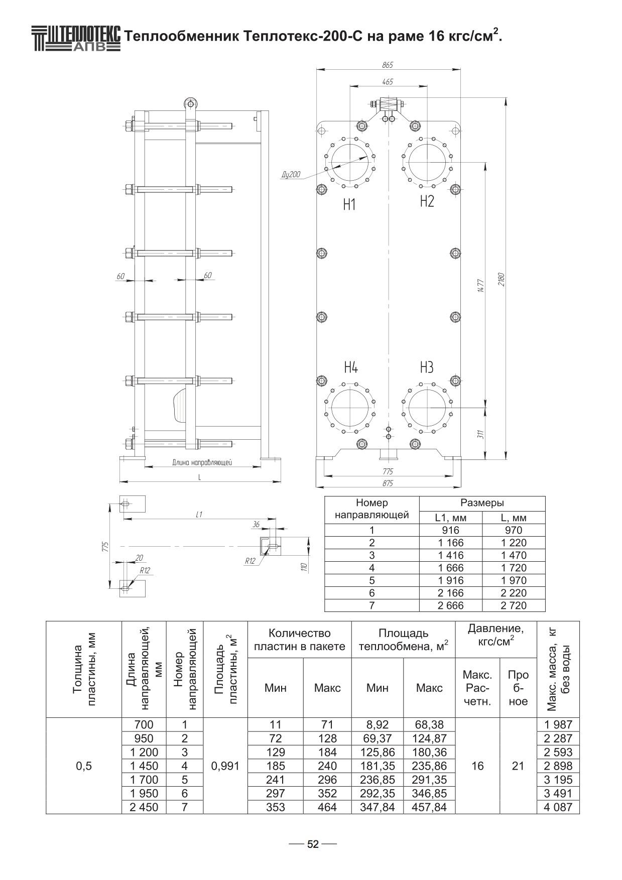Разборный пластинчатый теплообменник Теплотекс 200C Москва Кожухотрубный испаритель Alfa Laval DXQ 660 Чебоксары