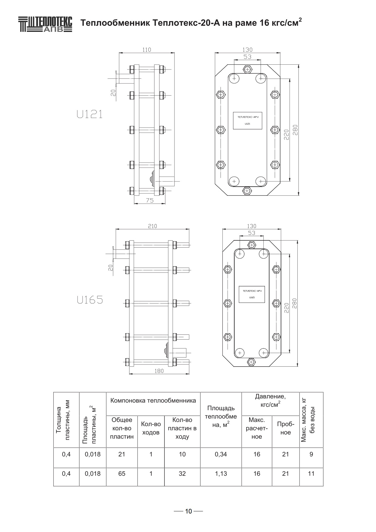 Уплотнения теплообменника Теплотекс 80B Артём Уплотнения теплообменника Tranter GC-051 N Канск