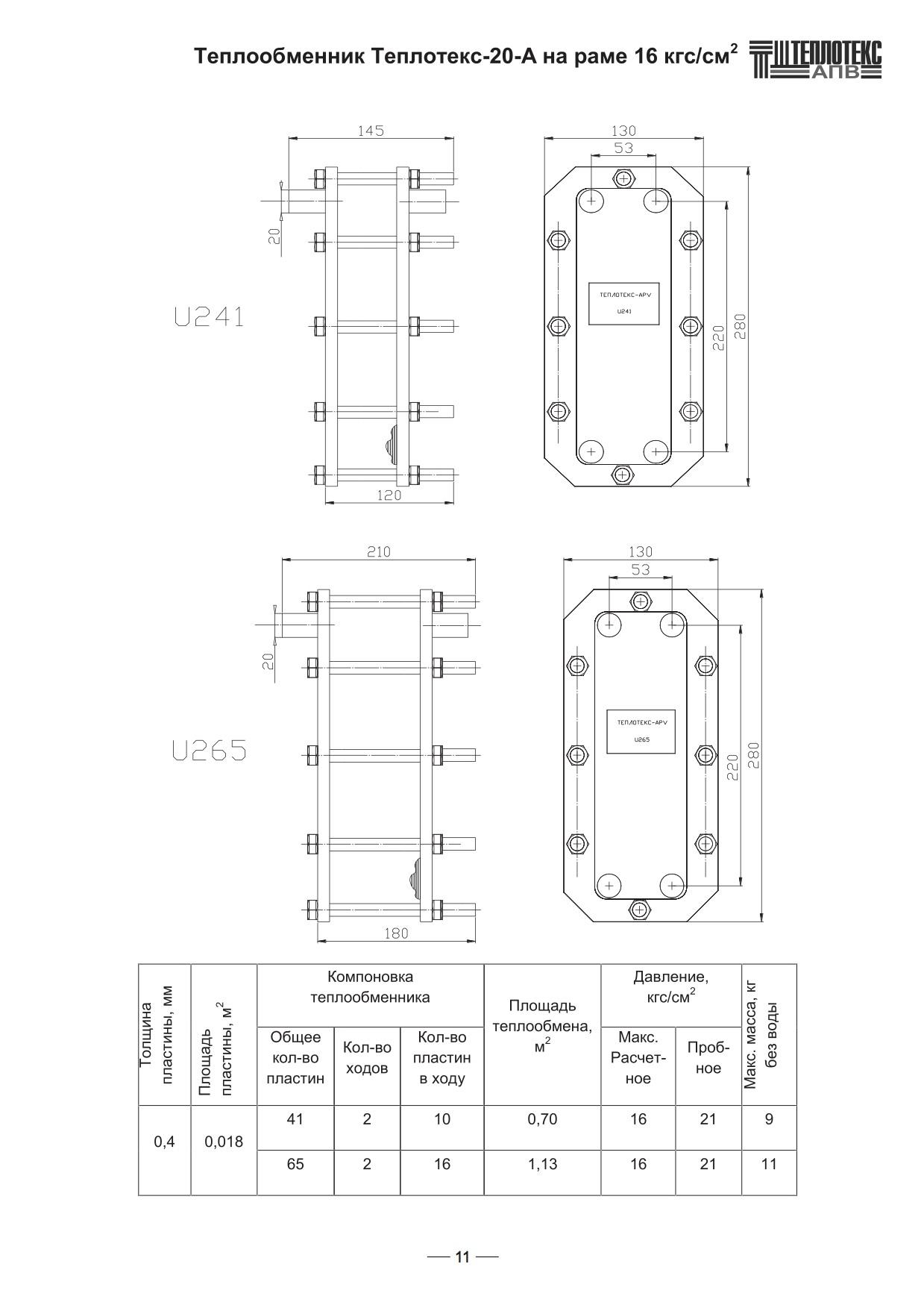 Теплообменники теплотекс апв размеры пластин причина накипи в теплообменниках