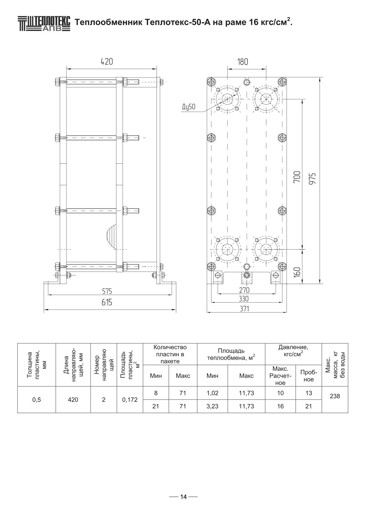 Теплообменник sr2 теплообменник пластин фп 10-19-1