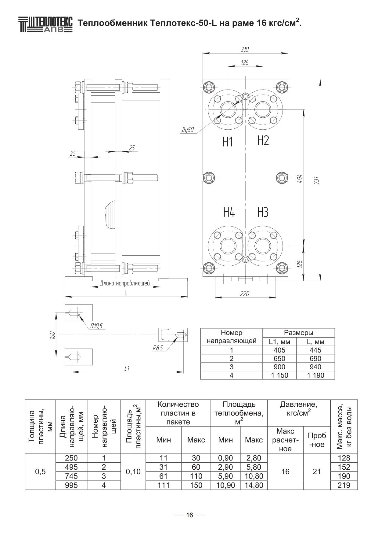 Разборный пластинчатый теплообменник Теплотекс 200A Артём какой котел лучше с одним или двумя теплообменниками