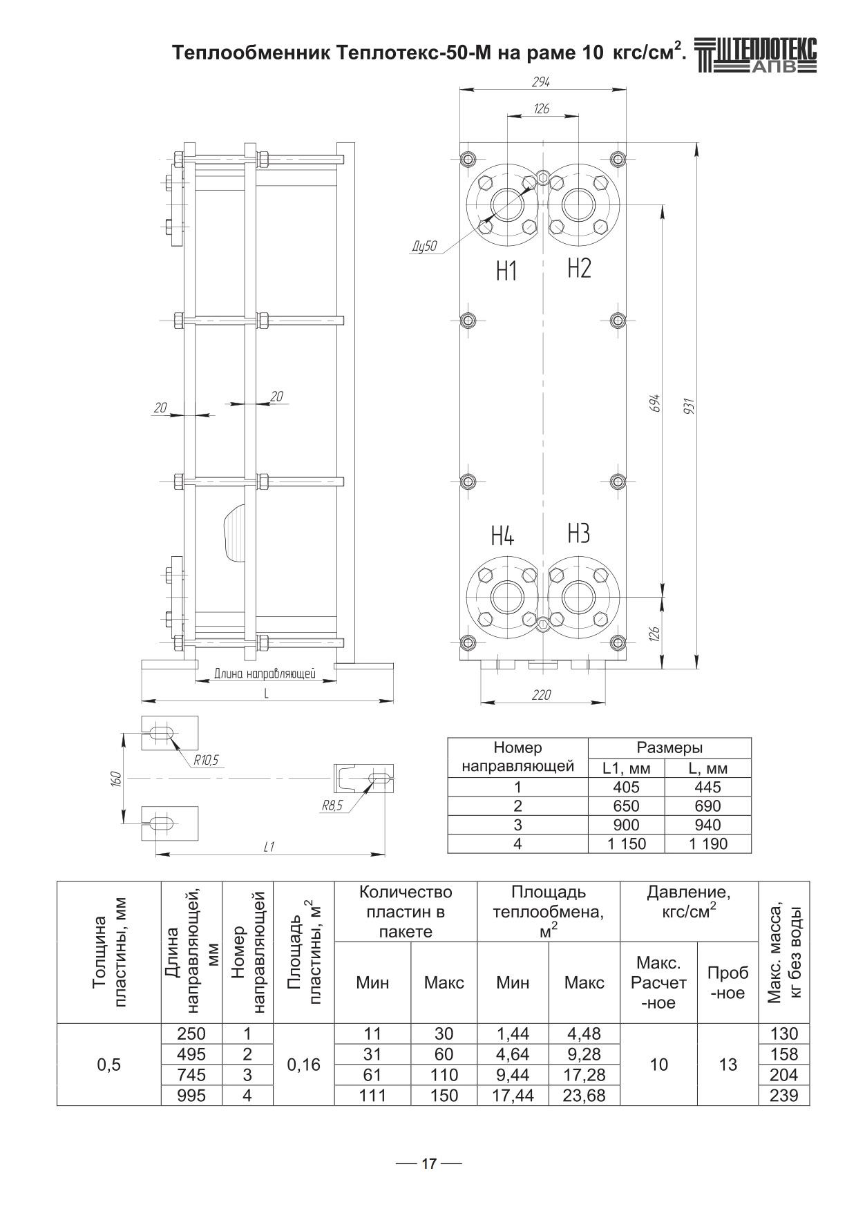 Теплообменник теплотекс 50n характеристики Rondophos KWN 2 - Промывка теплообменников Юрга