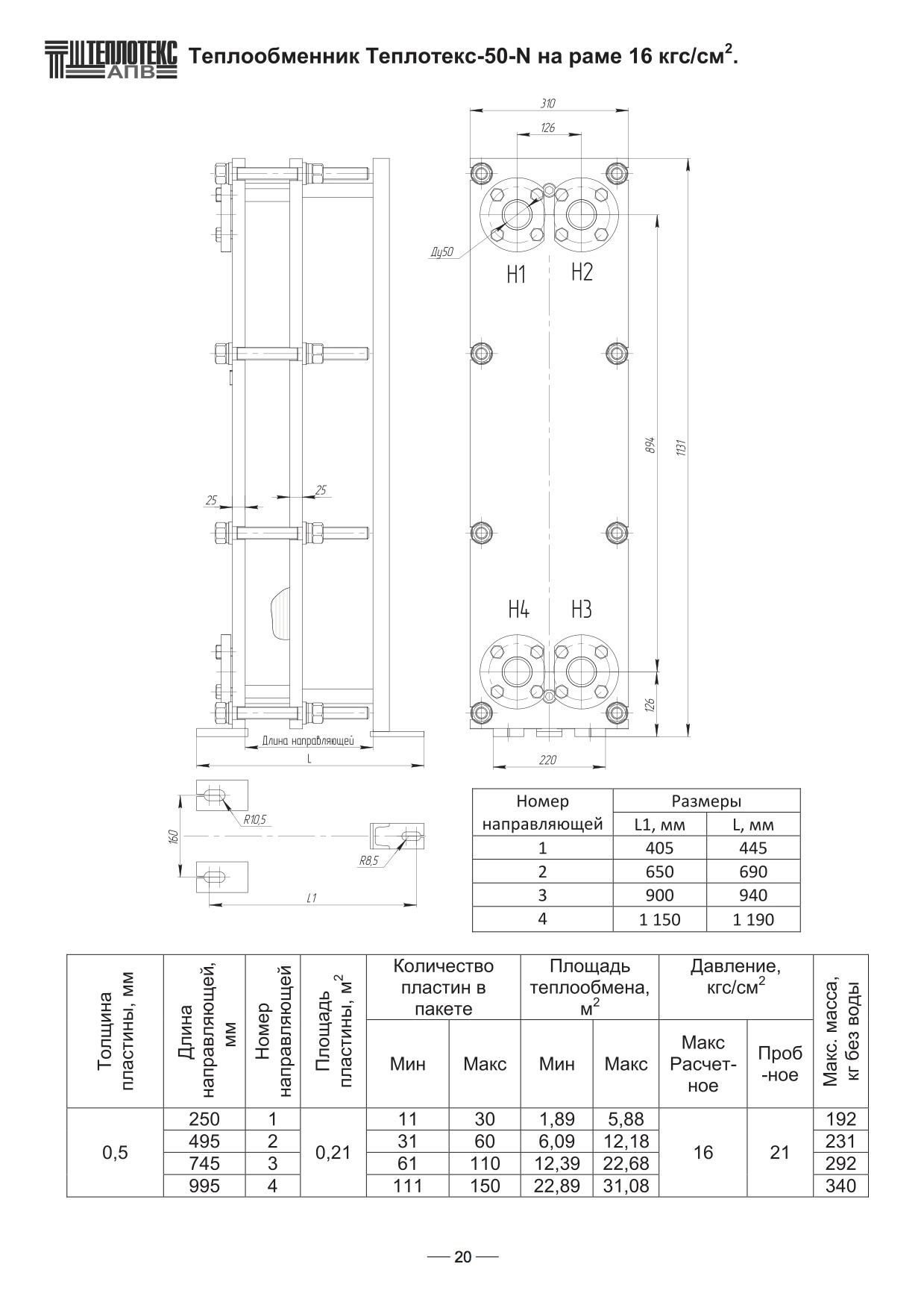 Разборный пластинчатый теплообменник Теплотекс 100D Артём Кожухотрубный теплообменник Alfa Laval ViscoLine VLO 70/104-6 Петрозаводск