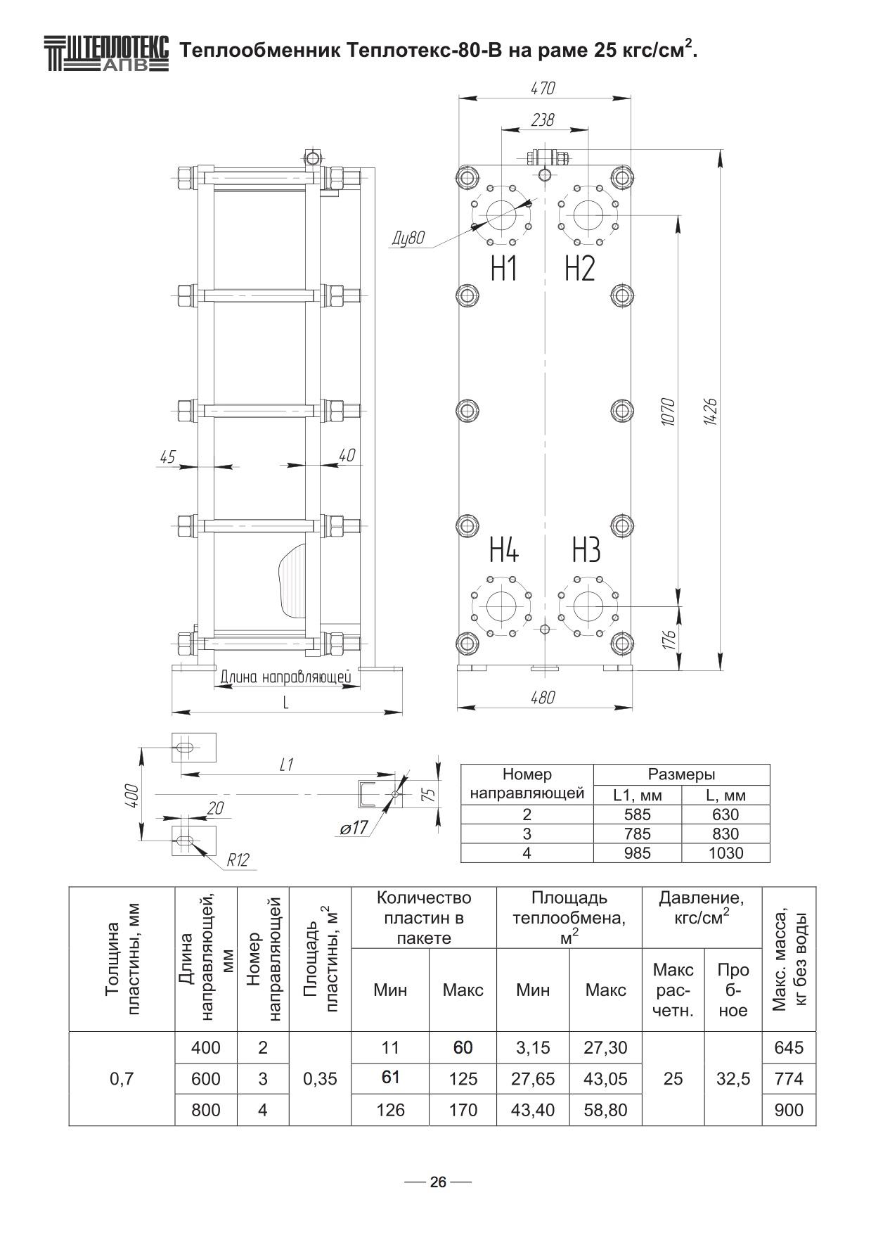 Кожухотрубный конденсатор Alfa Laval McDEW 105 T Подольск