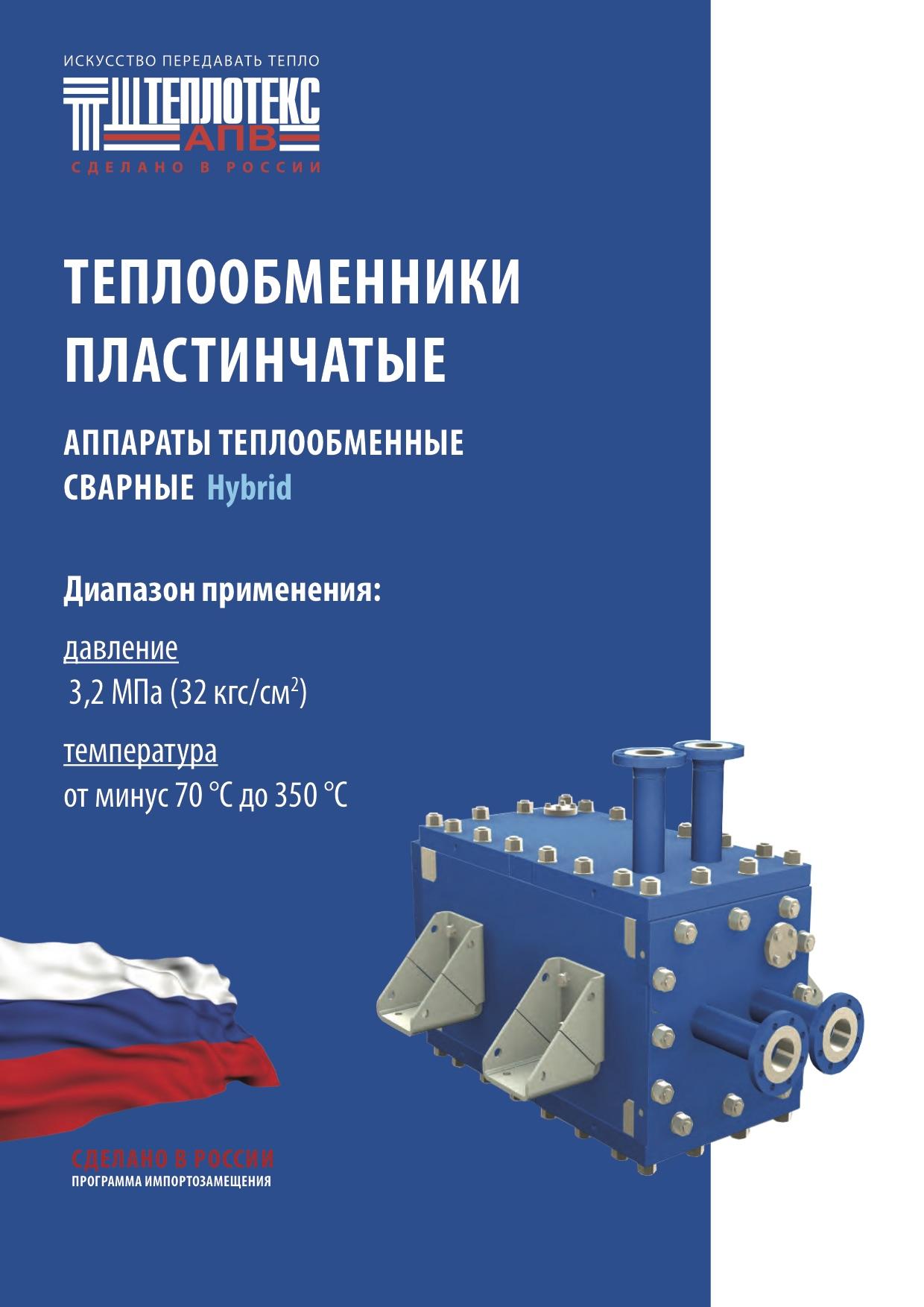 Теплообменники пластинчатые каталог Паяный теплообменник Funke TPL 02-L Ейск