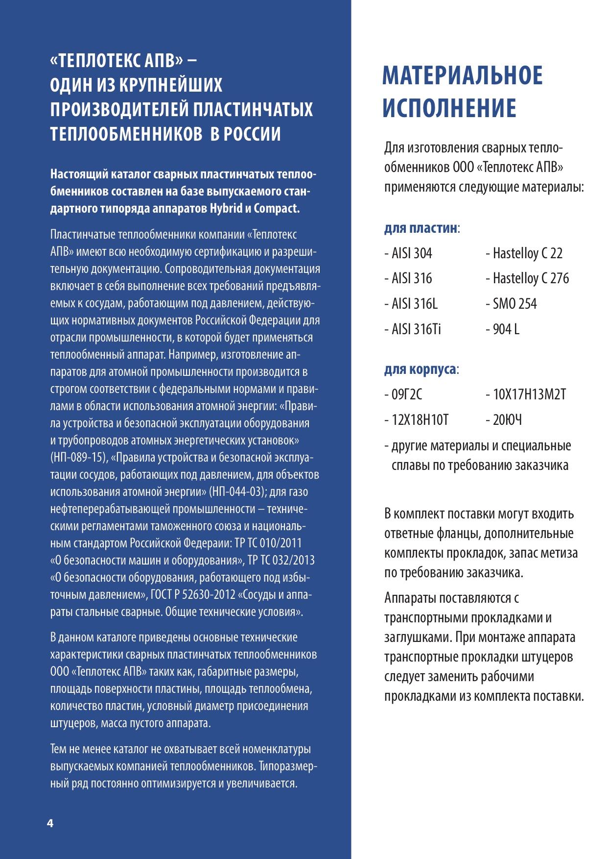 Пластины теплообменника Теплотекс 20A Обнинск Кожухотрубный испаритель Alfa Laval DM3-417-3 Ноябрьск