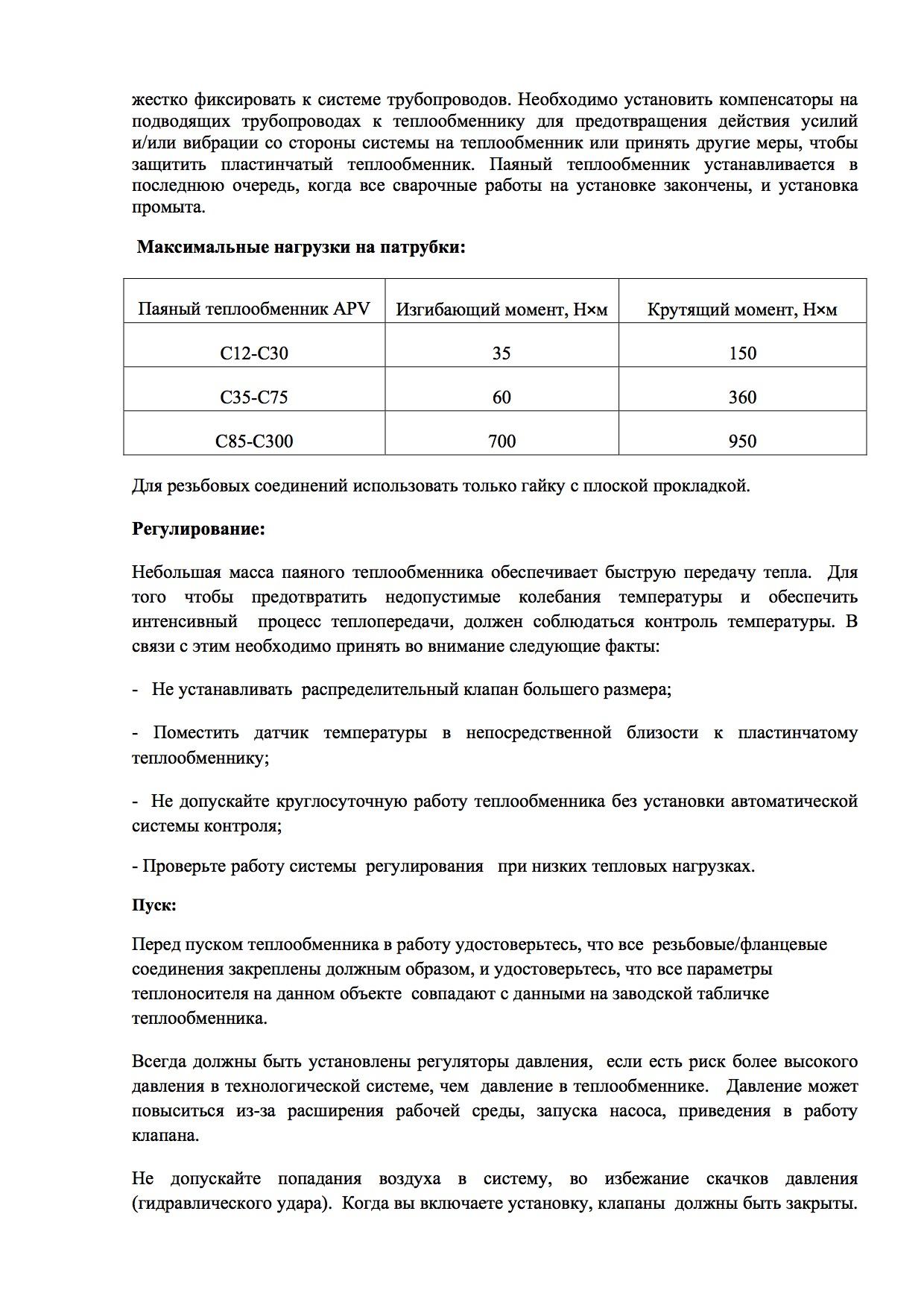 Кожухотрубный испаритель WTK TCE 343 Орёл