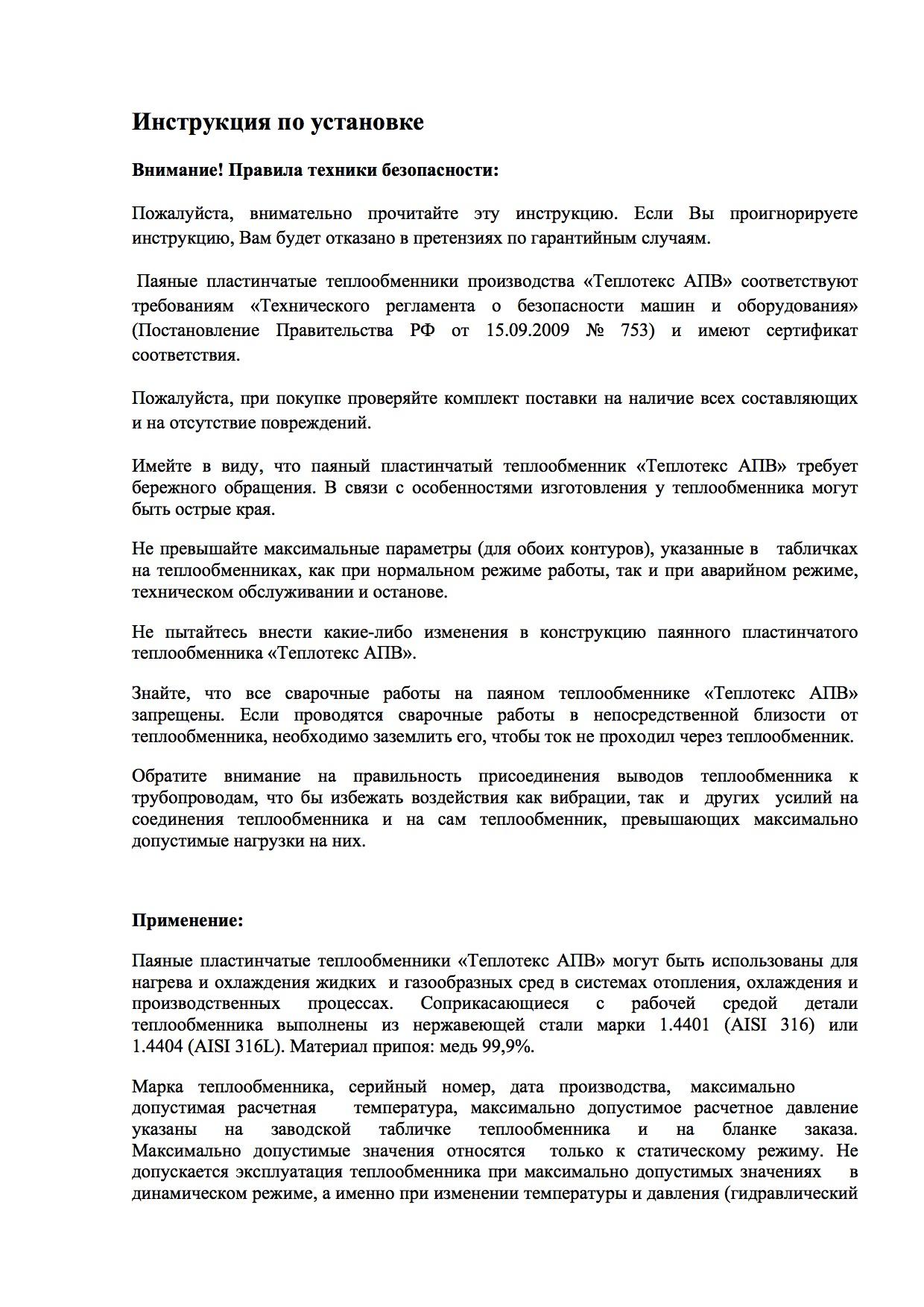 Руководство по эксплуатации на пластинчатые теплообменники Паяный теплообменник KAORI Z416 Мурманск