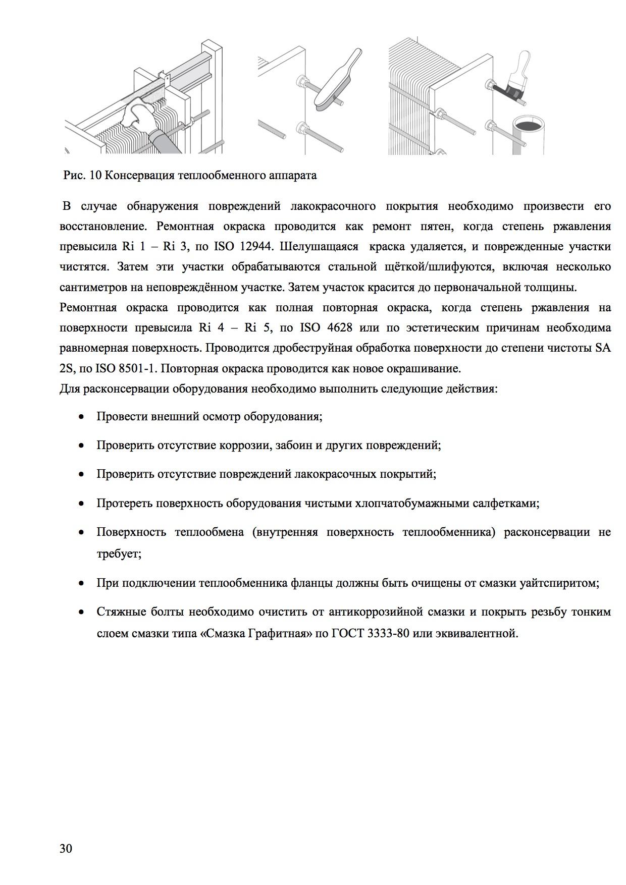 Инструкция по ремонту теплообменника Пластинчатый разборный теплообменник SWEP GX-60P Железногорск