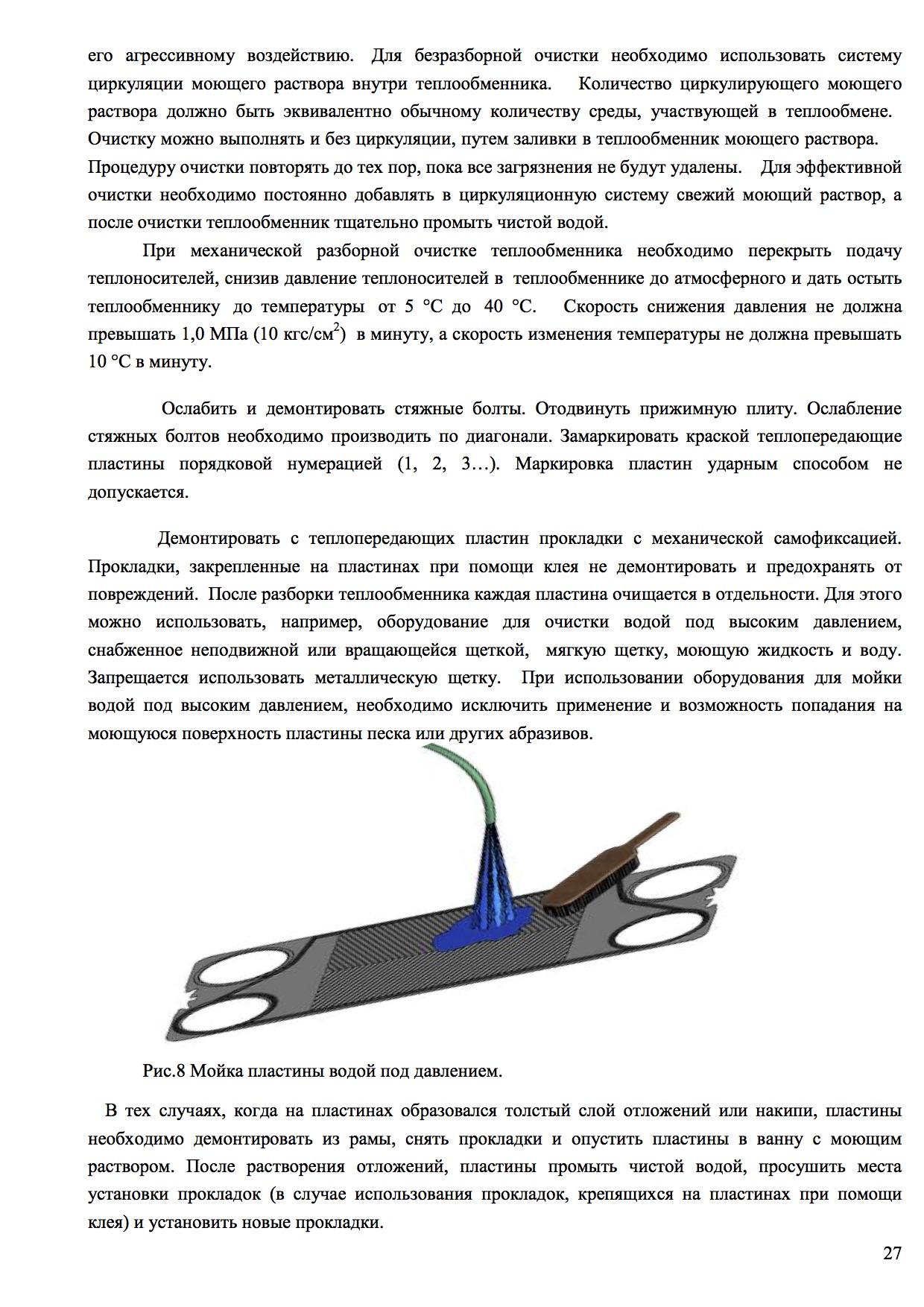 Пластинчатый теплообменник ТПлР S33 IS.02. Канск