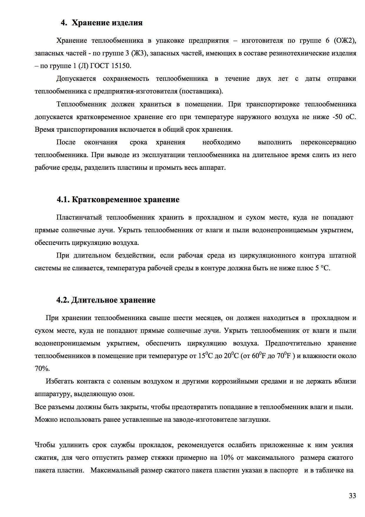 Правила пуска теплообменника Cillit-Kalkloser P – Промывка теплообменников Волгодонск