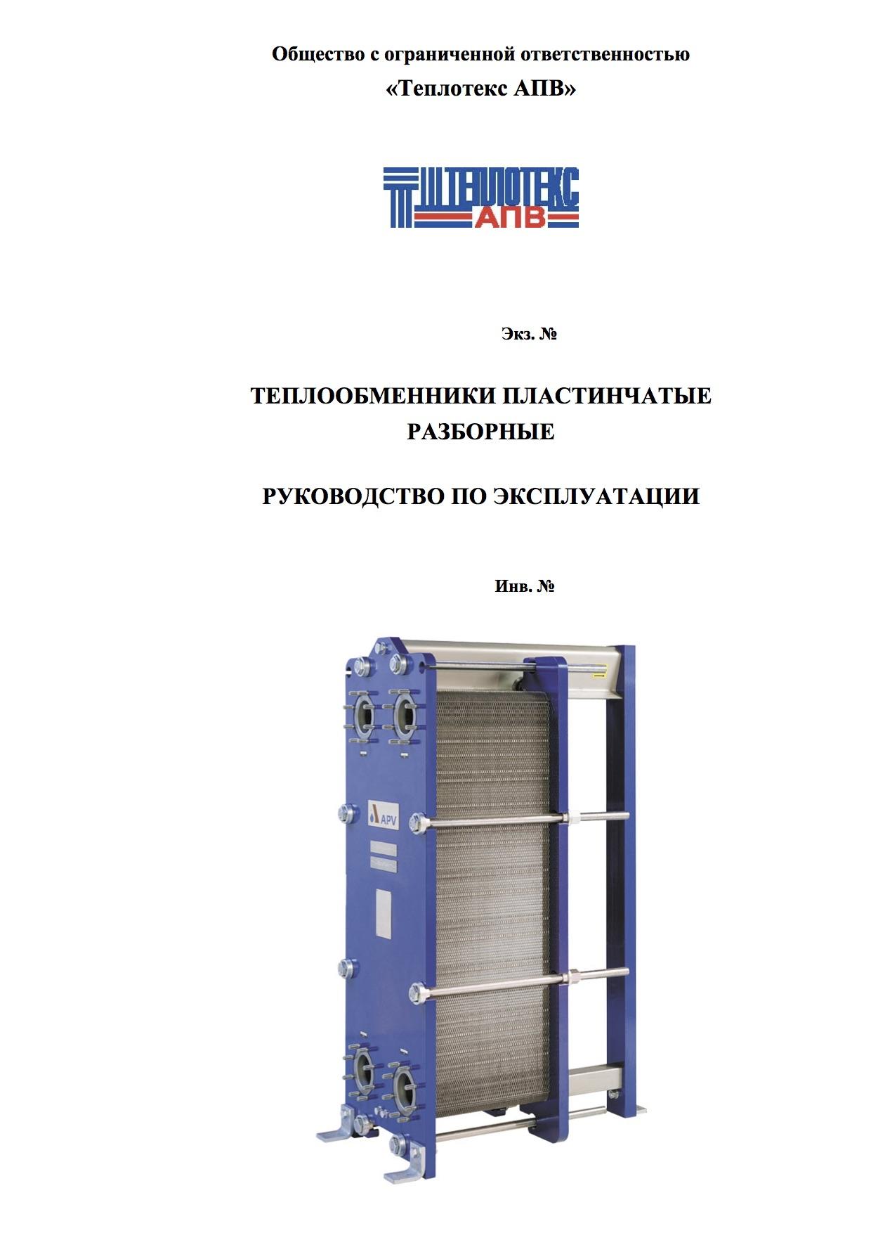 Инструкция теплообменник пластинчатый