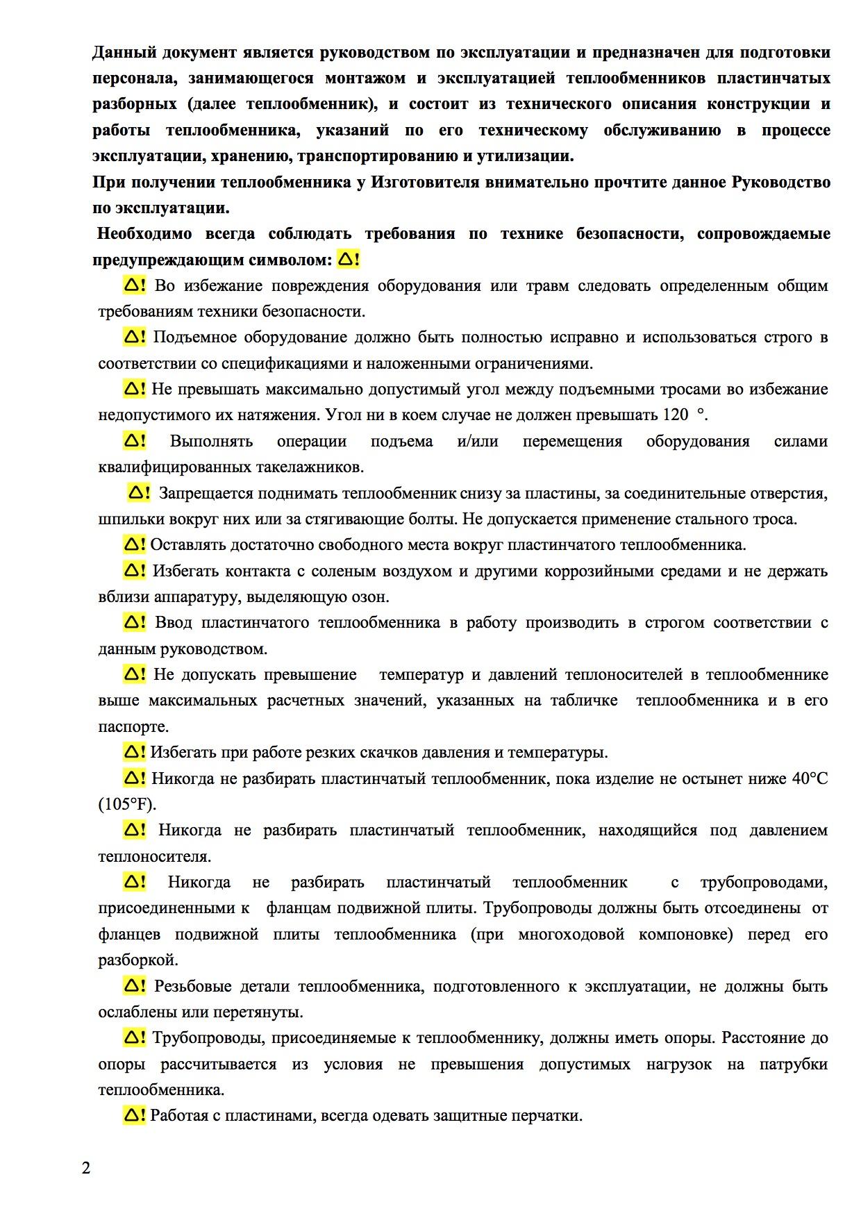 Правила эксплуатации теплообменника Кожухотрубный испаритель WTK QFE 1400 Балашиха