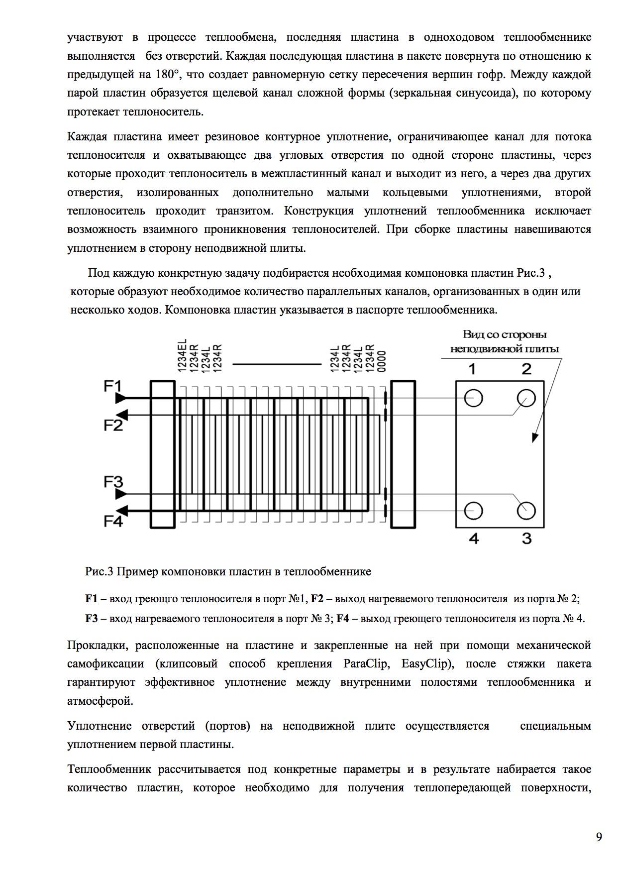 Инструкция по эксплуатации пластинчатых теплообменников ридан теплообменник контур нагрев