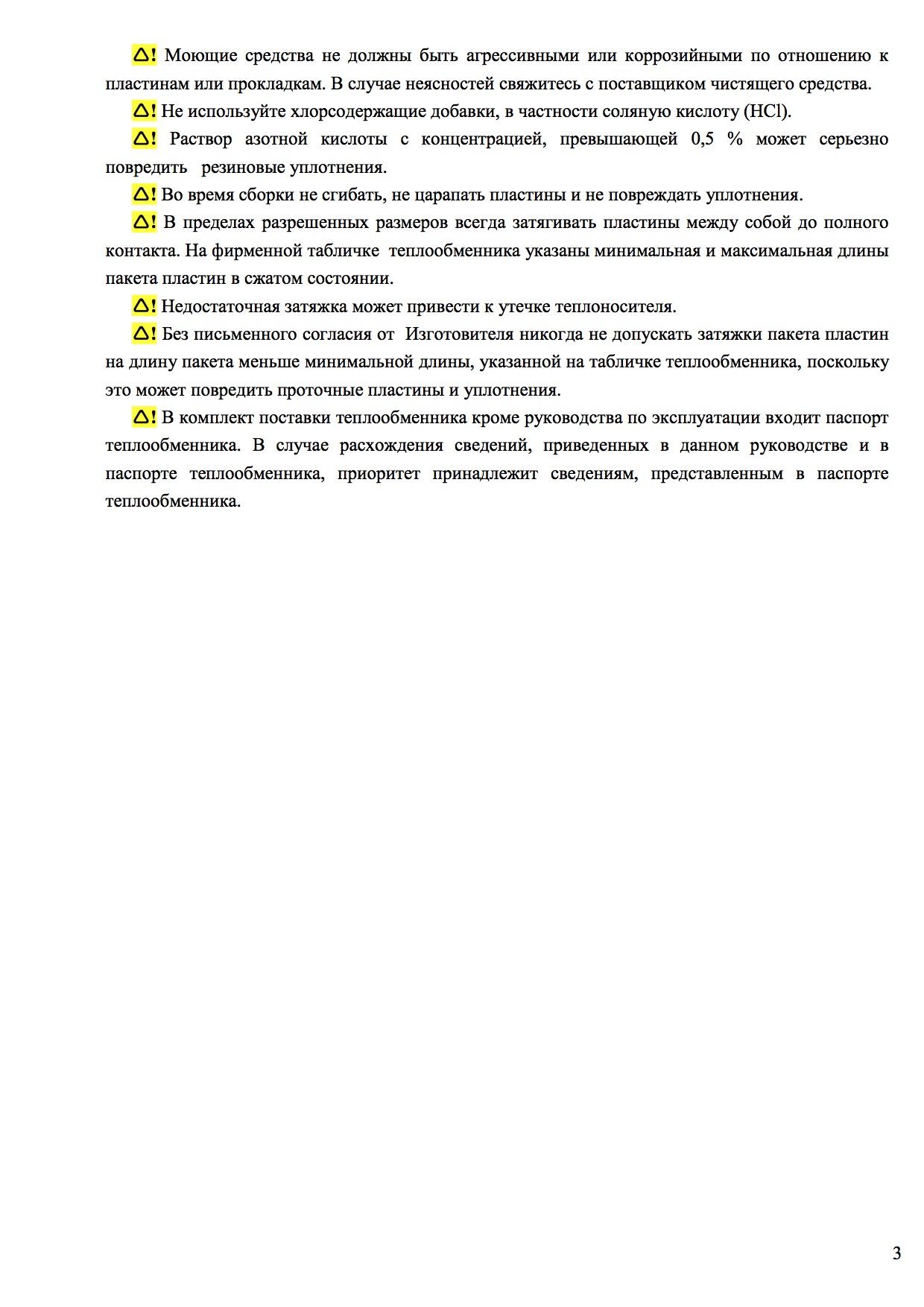 Ткп на промывку теплообменника Пластины теплообменника SWEP (Росвеп) GL-13S Кисловодск