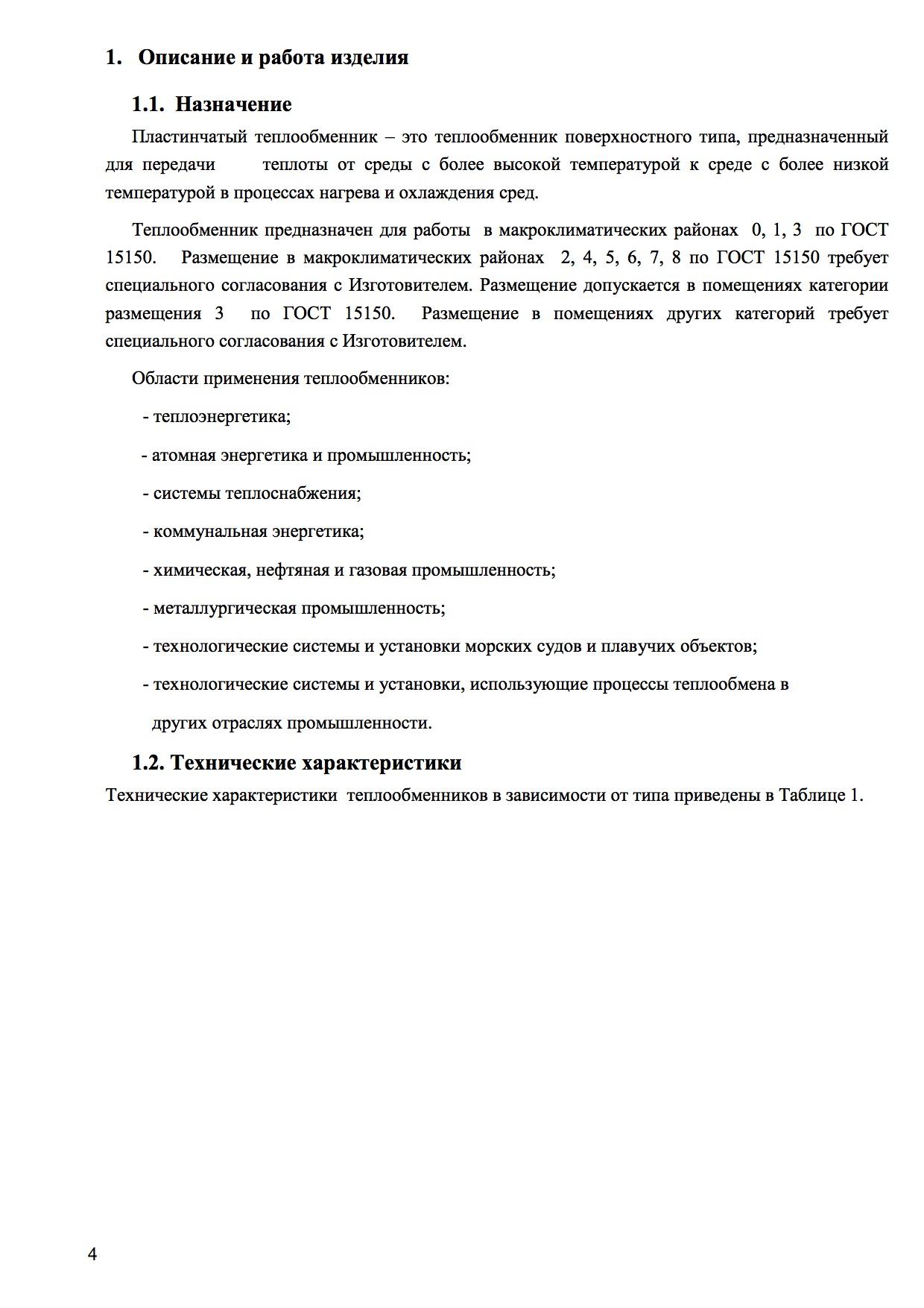 Уплотнения теплообменника Tranter GD-026 P Северск